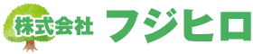 福山市の工務店 自然素材のお家なら(株)フジヒロ