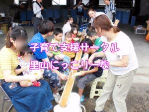 福山市子育て支援サークル