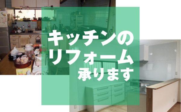 福山市キッチンリフォーム