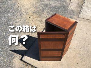 ねずこの箱