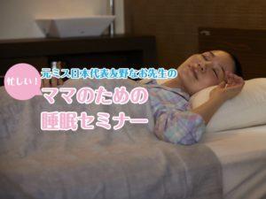 友野なお睡眠セミナー