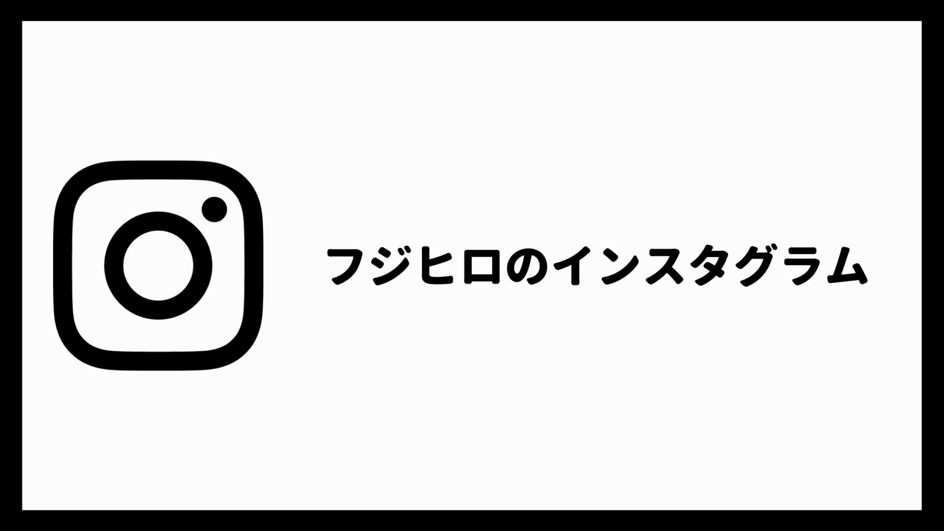 福山市工務店インスタグラム