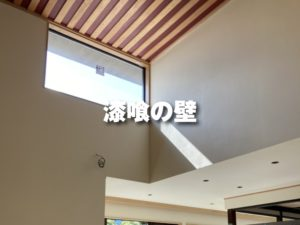 福山市リノベーション