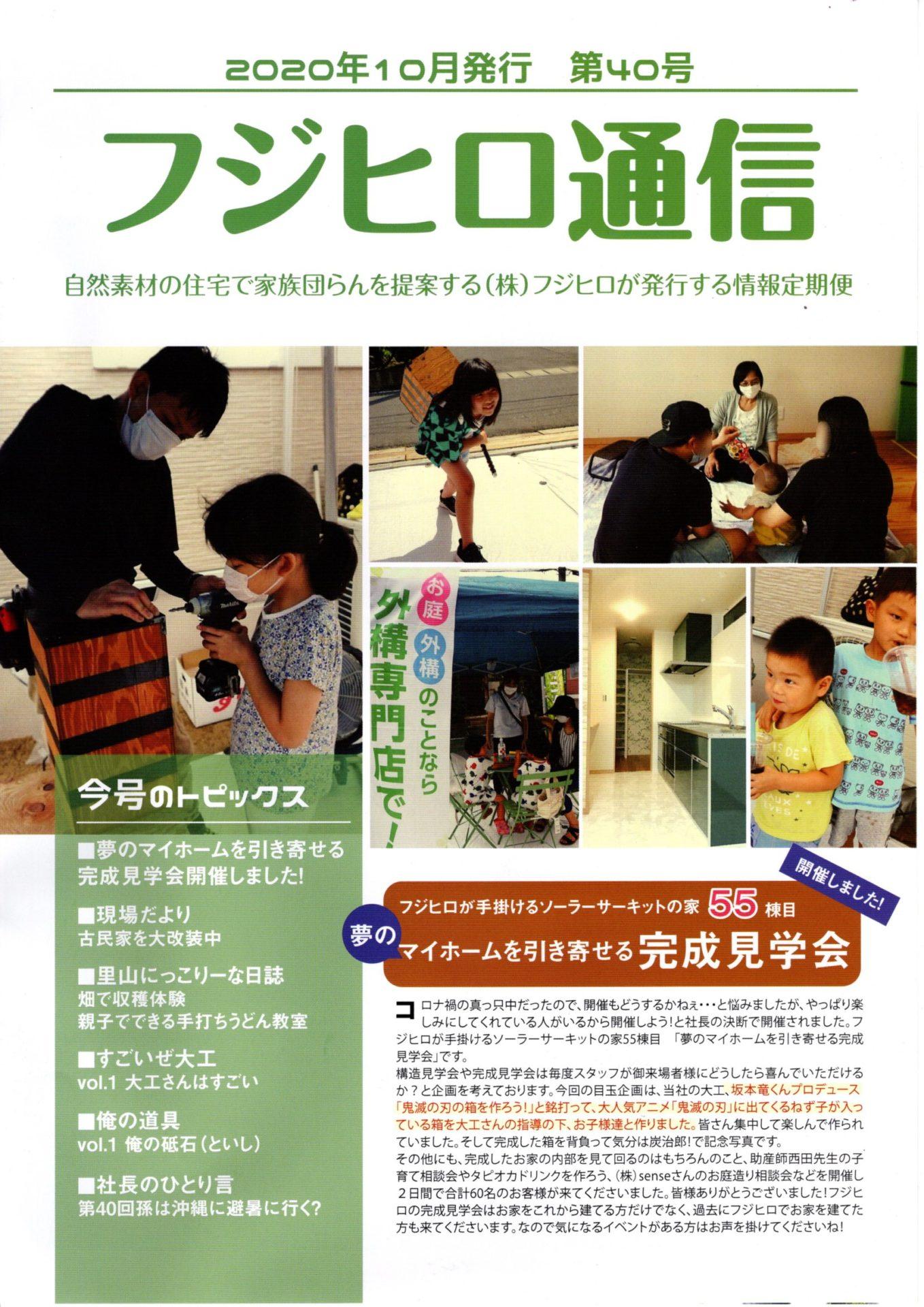 福山市自然素材健康住宅 フジヒロ通信