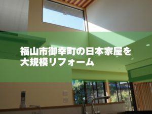 福山市リフォーム