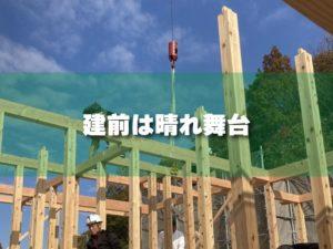 笠岡市新築の家相談
