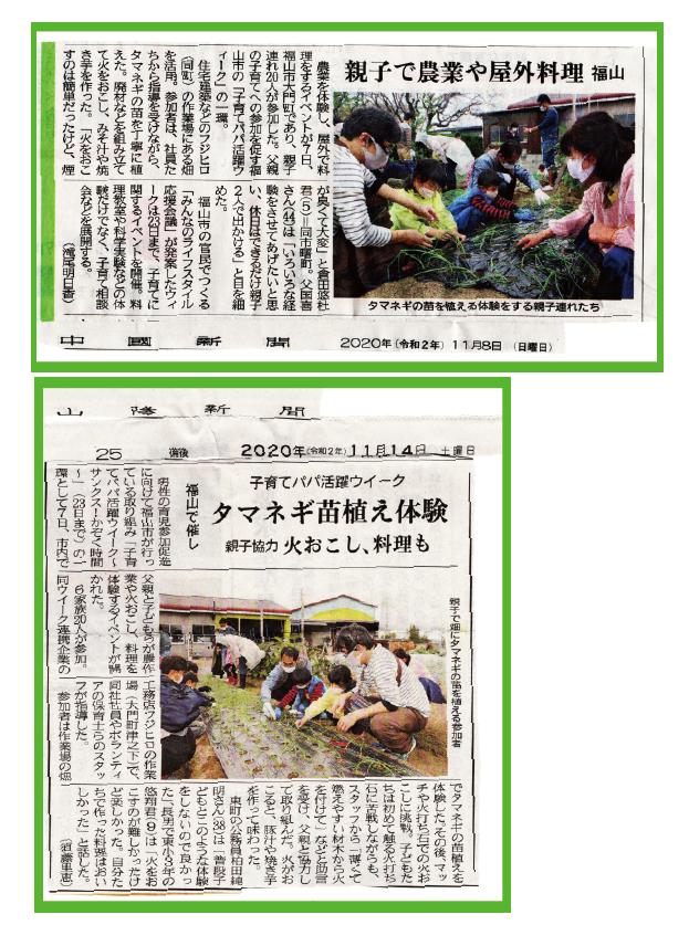 福山市工務店子育てイベント