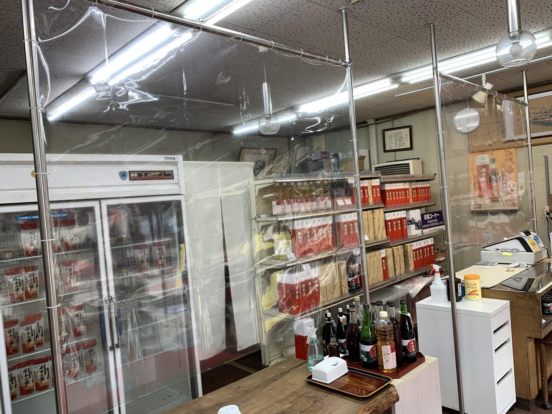 福山市自然素材健康住宅 保命酒舗