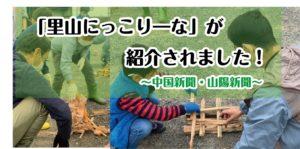 福山市自然素材健康住宅 子育て支援イベント