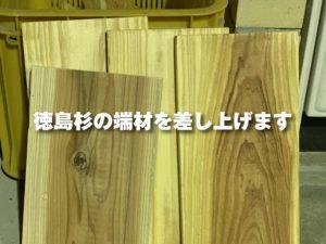 徳島杉端材