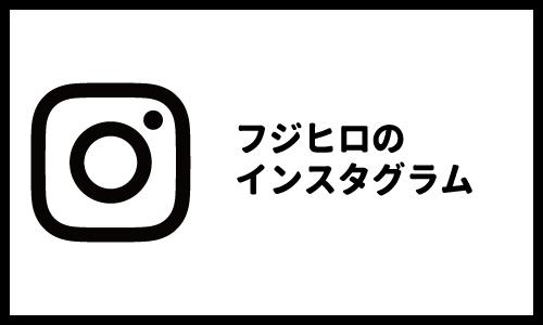 フジヒロ インスタグラム