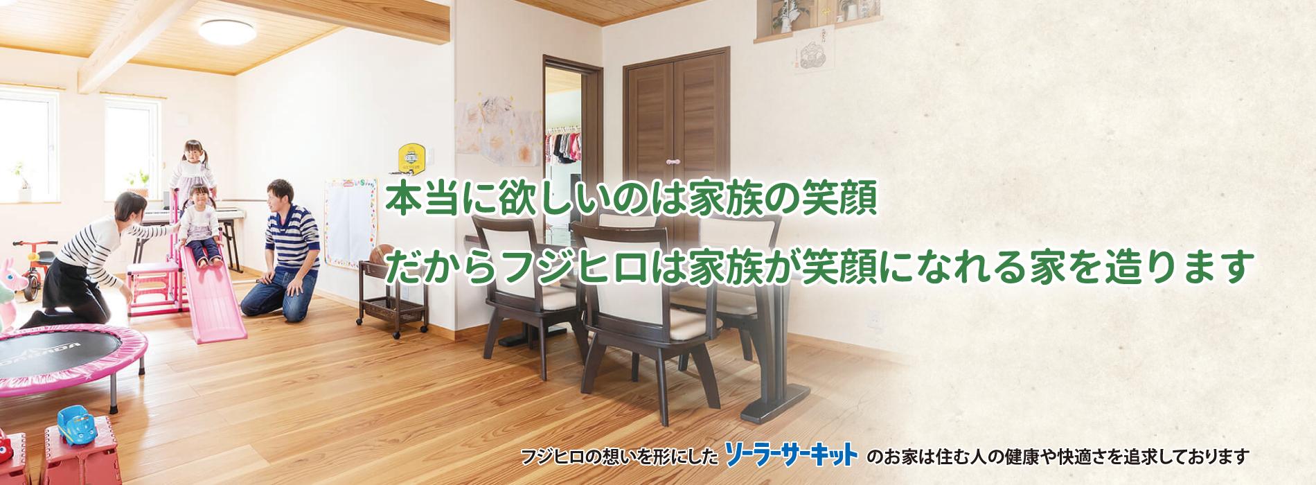 福山市設計住宅相談
