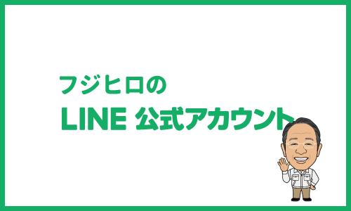 工務店LINE