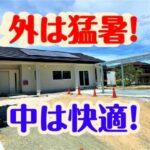 福山市家族が笑顔になる家づくり工務店