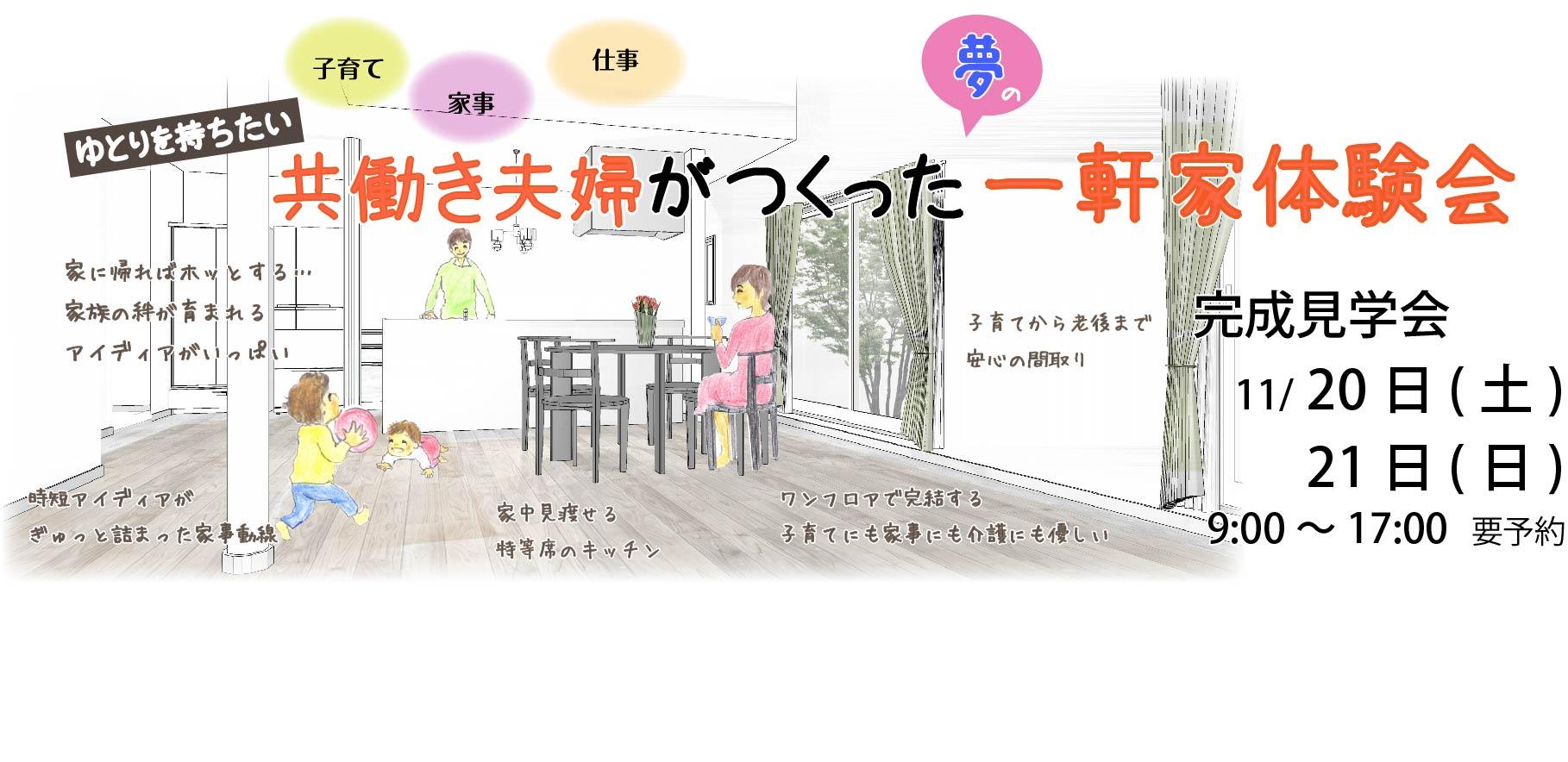 福山市幸せ家族の家造り